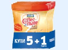 Coffee Mate 5+1