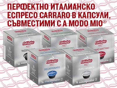 Кафемашини и капсули Carraro съвместими с Lavazza A Modo Mioimg/genik/coffee/produktovi/carraro_capsules_compatible_with_lavazza_a_modo_mio_400x300.swf