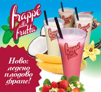Плодово фрапe Frappe alla fruttaimg/genik/coffee/produktovi/frappe_alla_frutta_plodovi_frapeta_330-300.swf