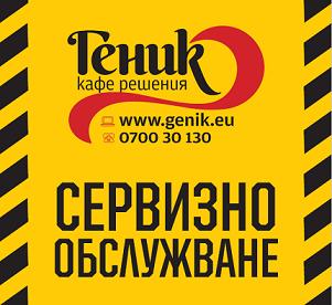 Сервизно и техническо обслужване на кафемашиниimg/genik/coffee/produktovi/genik-serviz-na-kafe-mashini.swf