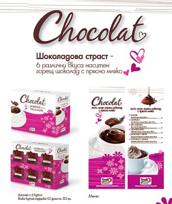 Италиански горещ шоколад на прахimg/genik/coffee/produktovi/italianski_goresht_shokolad_na_dozi_ot_genik.swf