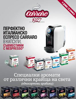 Кафемашини и капсули Carraro съвместими с Nespresso®img/genik/coffee/produktovi/nespresso_suvmestimi_kapsuli_i_kafemashini_carraro.swf