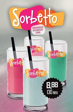 Sorbetto - освежаващо италианско сорбеimg/genik/coffee/produktovi/sorbetto_italiansko_sorbe_cover.swf