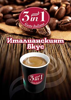 Caffe Carraro 3 in 1