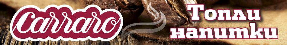 Разтворими продукти за приготвяне на топли напитки Караро